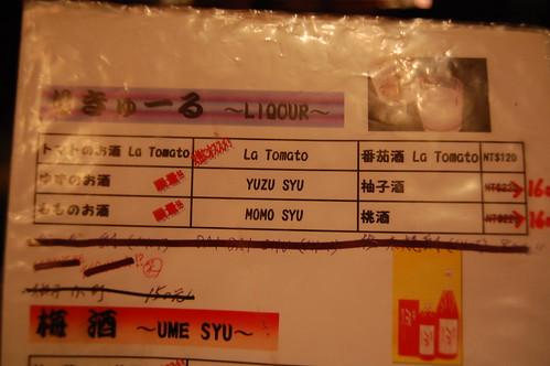 2008-01-04 笑和 007