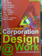 The Corporation of Design @ Work
