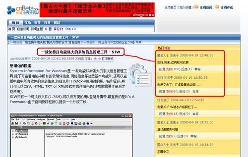 cnBeta.COM_系统工具_ 一款免费且功能强大的系统信息管理工具 - SIW