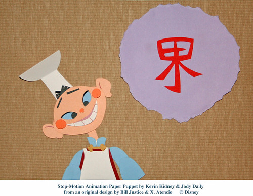 Stop-Motion Paper Puppet - Fortune Cookie Bakery Man