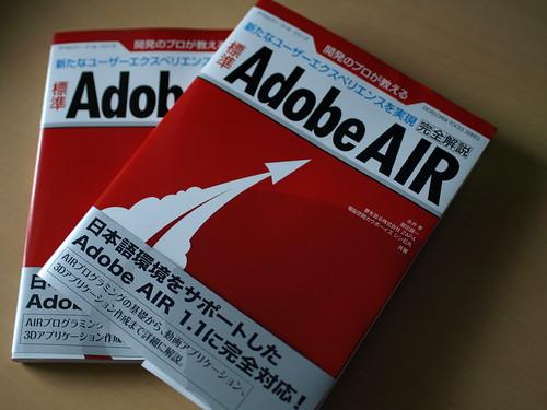 Adobe AIR本