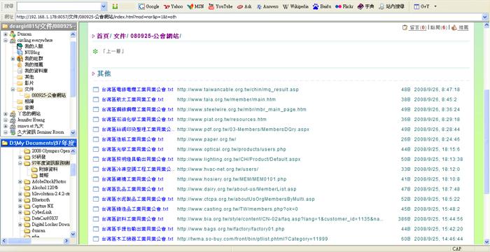 從E化到Web化-2