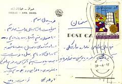 نامه (Nahidyoussefi) Tags: iran persia part shiraz iranian ایران fars شیراز ایرانیان nahidyoussefi ناهیدیوسفی