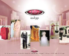 ARTEBLE FASHION (gog1_1gog) Tags: fashion ملابس ذوق موضة نسائية النخبة arteble أرتبل