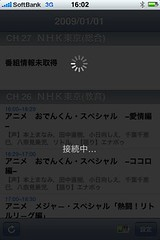 Softbank TV app