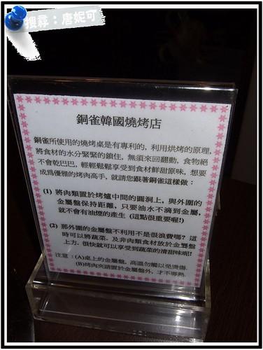 20081231_銅雀韓國燒烤店_01 by 唐妮可☆吃喝玩樂過生活.