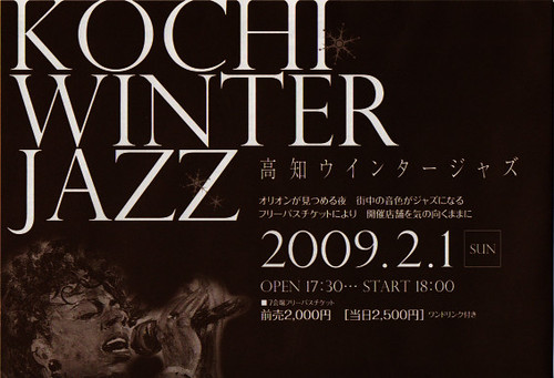 Kochi_Winter_Jazz_2009