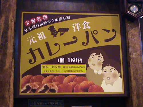 old curry bun ad