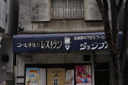 神楽坂界隈 4