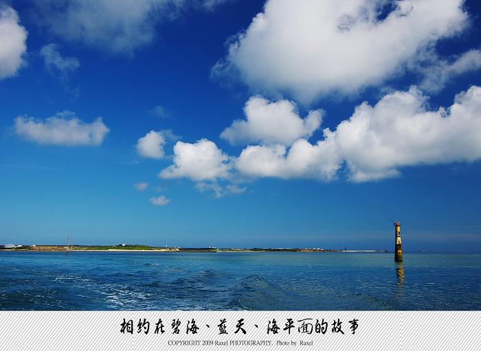 相約在碧海、藍天、海平面的故事~愛上員貝