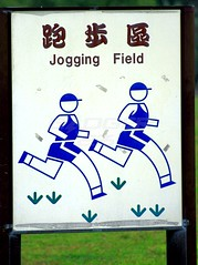Funny Sign - Jog on the Down Arrows (Badger 23) Tags: people man men sign danger funny humor taiwan caution lustig figure laugh stickfigure arrows stick taipei formosa  emergency stickfigures figures taipeh jog engraado  muestra peril jogger signe jeopardy divertente stickpeople  zeichen divertido drle grappig segno signo znak    teken republicofchina   inperil   tegn   taiwn    tapeh   sinal  20080313