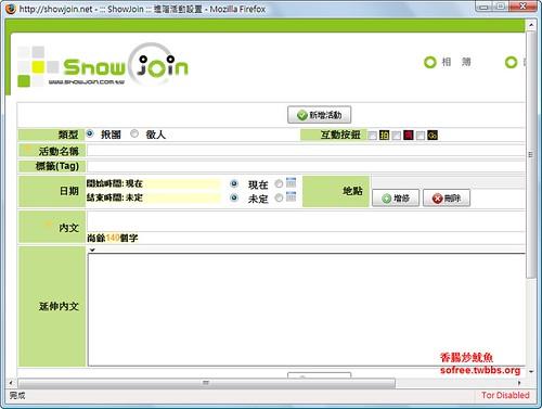 ShowJoin-完整版揪團