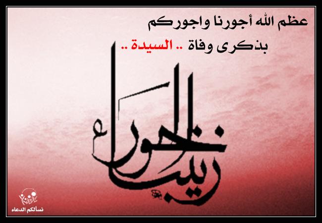 ذكرى وفاة السيدة زينب (ع) 2679203773_8a3d8935fc_o