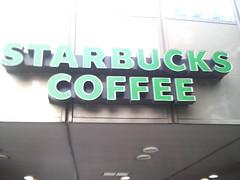 朝ごはんに福岡朝日ビル店のスタバ