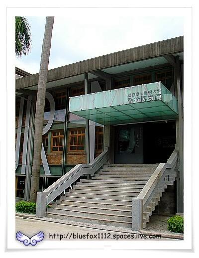 080821母校小旅行12_國立台灣藝術大學-Our Museum藝術博物館