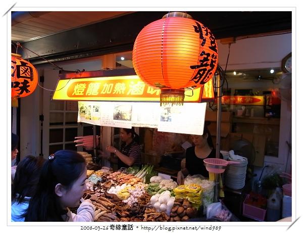 [台北]師大夜市燈籠滷味
