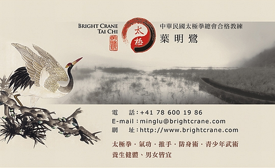 Bright Crane Tai Chi Zürich - Bright Crane Tai Chi | Taiji, Qigong & Kungfu | Kurse für Einsteiger und Fortgeschrittene | Gruppen- und Privatstunden | Eine erste Probelektion in einer Gruppenstunde ist kostenlos | Zertifizierter Chen Stil und Yang Stil Tai Chi Chuan Trainer. - www.brightcrane.ch