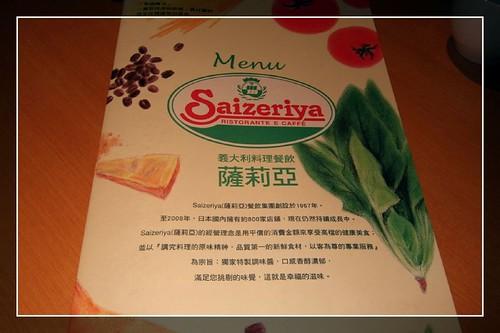 唐妮可☆吃喝玩樂過生活 拍攝的 200808_薩莉亞義式料理(吃二遍)_09。