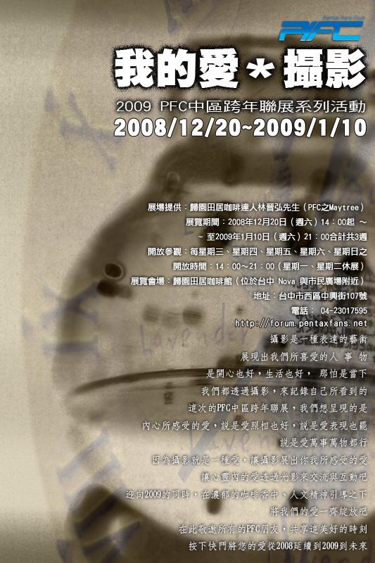 【公告】我的愛‧攝影----2009 PFC中區跨年聯展系列活動