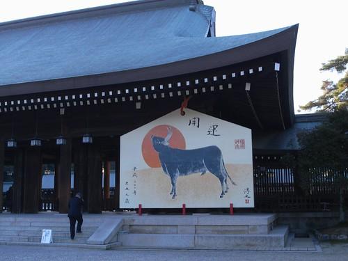 橿原神宮-ジャンボ絵馬
