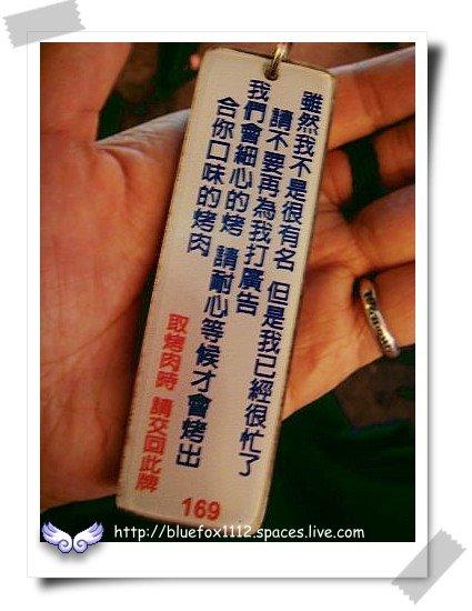 081123東台灣樂活之旅第6站_花蓮自強夜市09_第一家烤肉串號碼牌