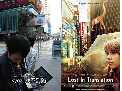 lost in hk