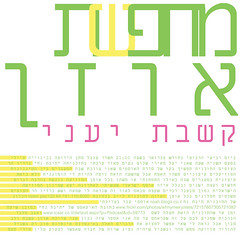 אני מחפשת אוזן (whymeiry) Tags: mp3 download beatles radiohead pjharvey entombed battles amywinehouse ettajames breach foals piterpat cutcopy fuckuismyname robertwyatt רדיוהרהצופים מחפשת זהרוגנרוהמסריחים kellydeal6000 רייסקינדר דיוולט 666kg
