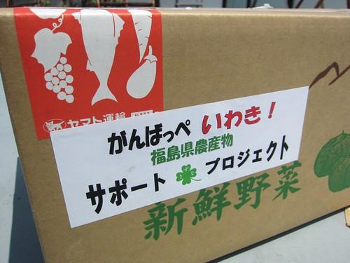 福島いわきの野菜