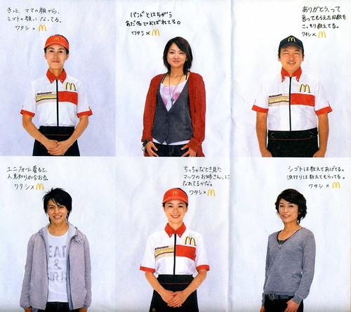 Watashi x McDonalds
