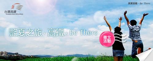 艷夏之旅,高鐵徵文活動