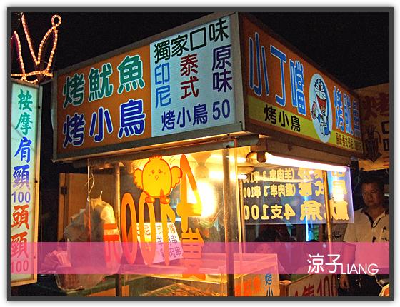 烤魷魚01