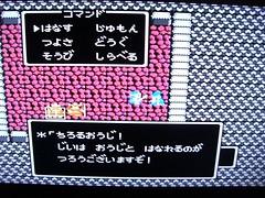 テーブルゲーム型FC互換機 with ドラゴンクエスト2