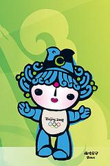 Beibei - Beijing 2008 Olympic Games