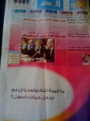 Alwatan magazine with STC ad