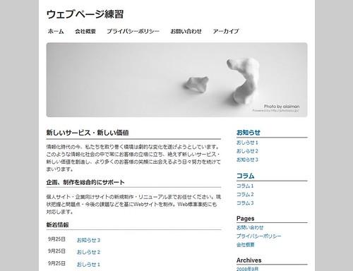 mtでウェブサイト作り練習 by you.