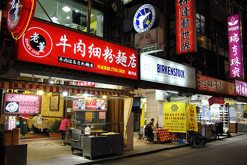 Raohe St night market stores