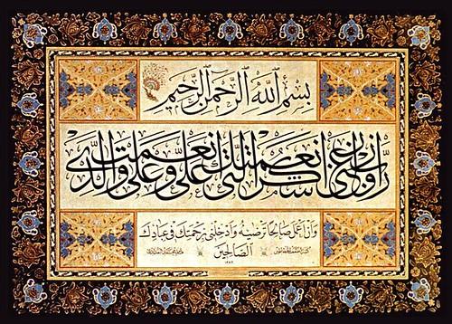 ابدأ يومك بذكر آية قرآنية ثم الصلاة على الحبيب المصطفى محمد  صلى الله عليه وسلم - صفحة 40 3117276851_7237f4e25a