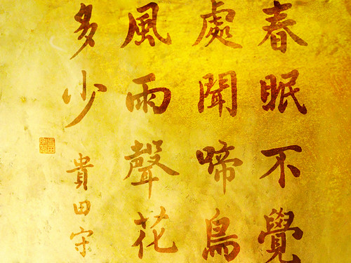 """zen_graphia_59 • <a style=""""font-size:0.8em;"""" href=""""http://www.flickr.com/photos/30735181@N00/3118420764/"""" target=""""_blank"""">View on Flickr</a>"""