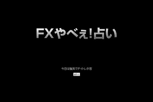 FXやべえぇ!占い by you.