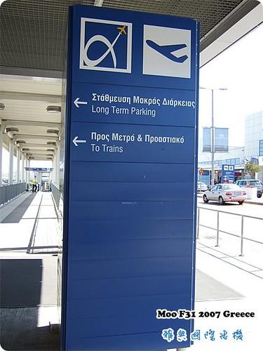 雅典機場-26