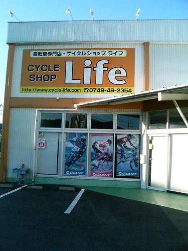 La tienda de bicis