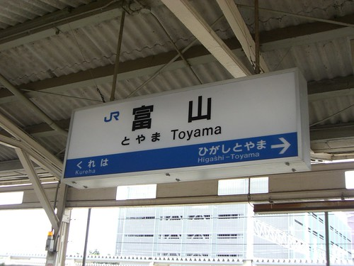 富山駅/Toyama Station