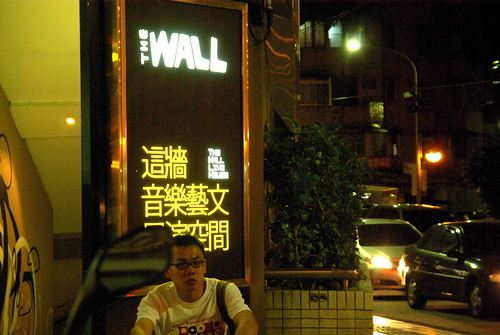 The Wall - Live House in Taipei