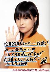 [公式][2006][12-23]Eri 2