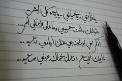 (*][ R3 BW ][*) Tags: writing handwriting canon eos hand bmw   ra3yat                     d450      arabin