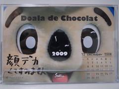 卓上ドアラカレンダー