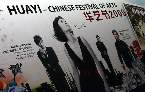 IMG_0062-w Huayi 2009 Poster