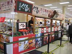 Mitsuwa Marketplace: Display - Kukuru - takoyaki