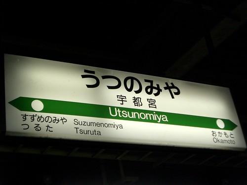 宇都宮駅/Utsunomiya station