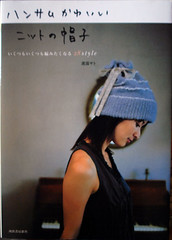 japanese knit hat book